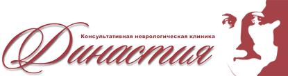 Клиника Династия